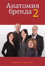 """книга """"Анатомия бренда 2"""""""