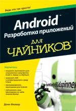 """книга """"Android: разработка приложений для чайников"""""""
