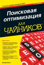 """книга """"Поисковая оптимизация для чайников. SEO для чайников. 4-е издание"""""""