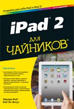 """книга """"iPad 2 для чайников, 2-е издание"""""""
