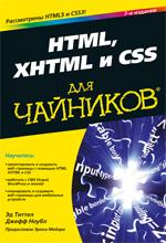 HTML, XHTML и CSS для чайников, 7-е издание