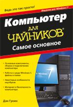 Компьютер для чайников, издание для Windows 7. Самое основное