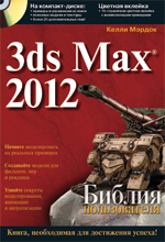 3ds Max 2012. Библия пользователя