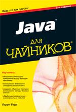 """книга """"Java для чайников (для Java SE 7), 5-е издание"""""""