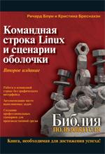 """книга """"Командная строка Linux и сценарии оболочки. Библия пользователя, 2-е издание"""""""