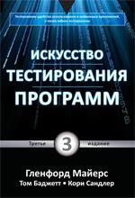 """книга """"Искусство тестирования программ, 3-е издание"""""""