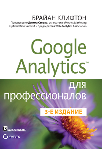 "����� ""Google Analytics ��� ��������������, 3-� �������"""