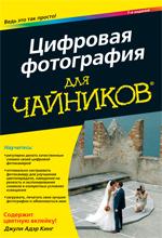 Цифровая фотография для чайников, 7-е издание