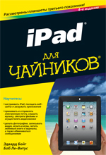 """книга """"iPad для чайников (третьего поколения), 4-е издание"""""""