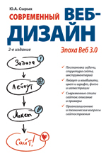 Современный веб-дизайн. Эпоха Веб 3.0, 2-е издание
