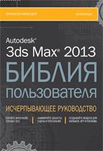 """книга """"Autodesk 3ds Max 2013. Библия пользователя"""""""