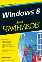 "книга ""Windows 8 для чайников"""