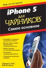 """книга """"iPhone 5 для чайников. Самое основное"""""""