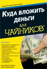 """книга """"Куда вложить деньги для чайников"""""""