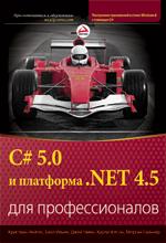 """книга """"C# 5.0 и платформа .NET 4.5 для профессионалов"""""""