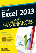 """книга """"Microsoft Excel 2013 для чайников"""""""