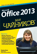 "книга ""Microsoft Office 2013 для чайников"""