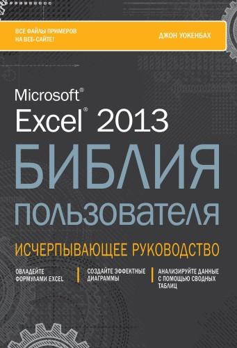 """книга """"Excel 2013. Библия пользователя"""""""