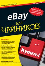 eBay для чайников, 7-е издание