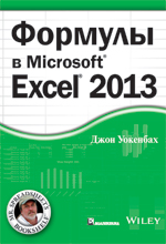 """книга """"Формулы в Excel 2013"""""""