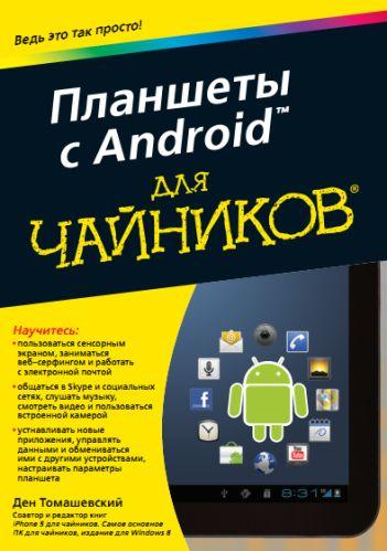 Как пользоваться Android-планшетом: для чайников