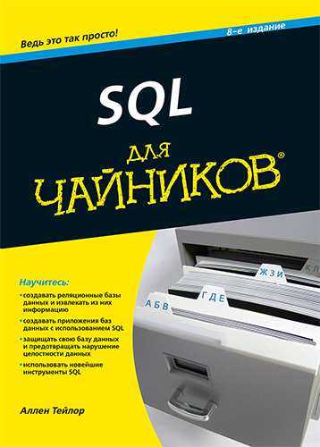 """книга """"SQL для чайников, 8-е издание"""""""