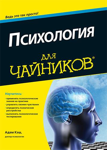 """книга """"Психология для чайников"""""""