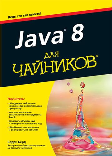 "книга ""Java 8 для чайников"""