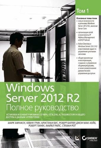 """книга """"Windows Server 2012 R2. Полное руководство. Том 1: установка и конфигурирование сервера, сети, DNS, Active Directory и общего доступа к данным и принтерам"""""""