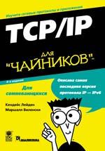 D_TCPIP.jpg