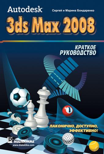 Скачать руководство по 3ds max 2009 - только у нас