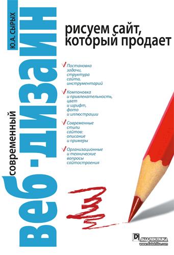 Сайт современный дизайн