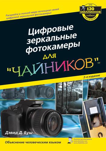 Компакт фотокамеры - купить по лучшей цене компакт фотокамеры из каталога фото и видео интернет магазина OZON.ru с фото и отзывами покупателей