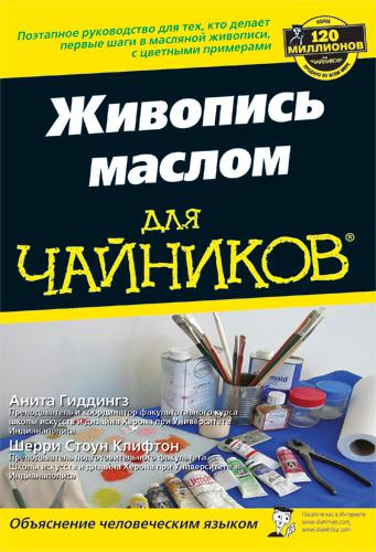Масляная Живопись Книга Скачать
