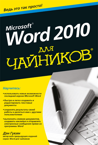 Книга word 2010 для чайников
