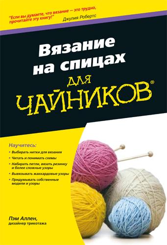 схема вязания манишки спицами и купить в интернет магазине болеро для