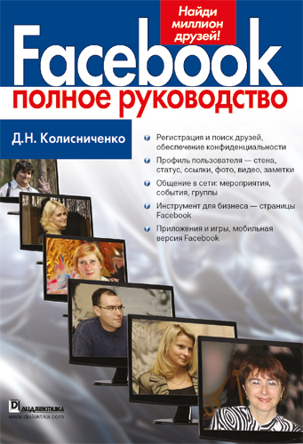 Книга Ilife 11. Элементарное Руководство