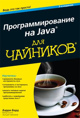 Программирование на java для чайников