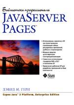 Java Server Pages. Библиотека профессионала\