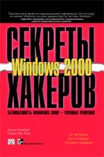 Секреты хакеров. Безопасность Microsoft Windows 20...\