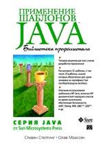 Применение шаблонов Java. Библиотека профессионала\