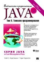 Библиотека профессионала. Java 2. Том 2. Тонкости ...\