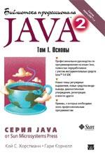 Библиотека профессионала. Java 2. Том 1. Основы\