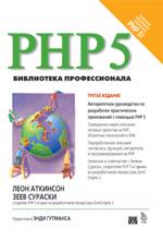 PHP 5. Библиотека профессионала. PHP5. 3-е издание\