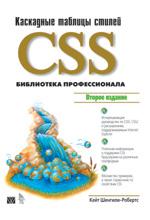 CSS: каскадные таблицы стилей. Библиотека професси...\