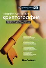 Современная криптография: теория и практика\