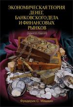 Экономическая теория денег, банковского дела и фин...\