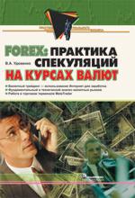 Forex (Форекс): практика спекуляций на курсах валю...\