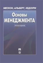 Основы менеджмента, 3-е издание\