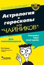 Астрология и гороскопы для чайников, второе изда...\